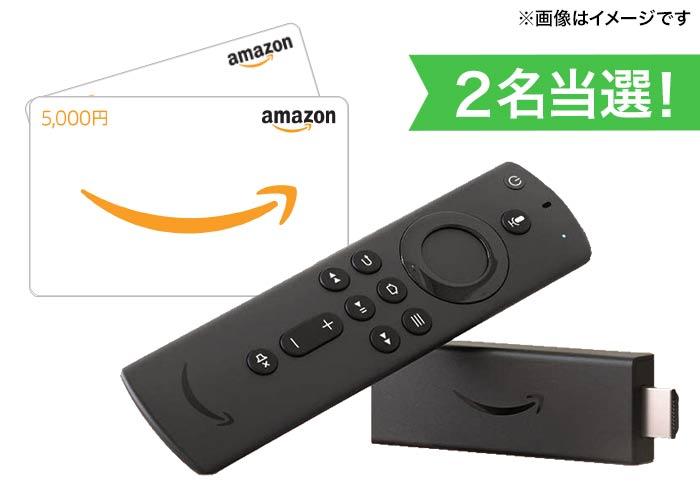 2名様に!『Amazonギフト券1万円分』+『Amazon FireTV Stick』