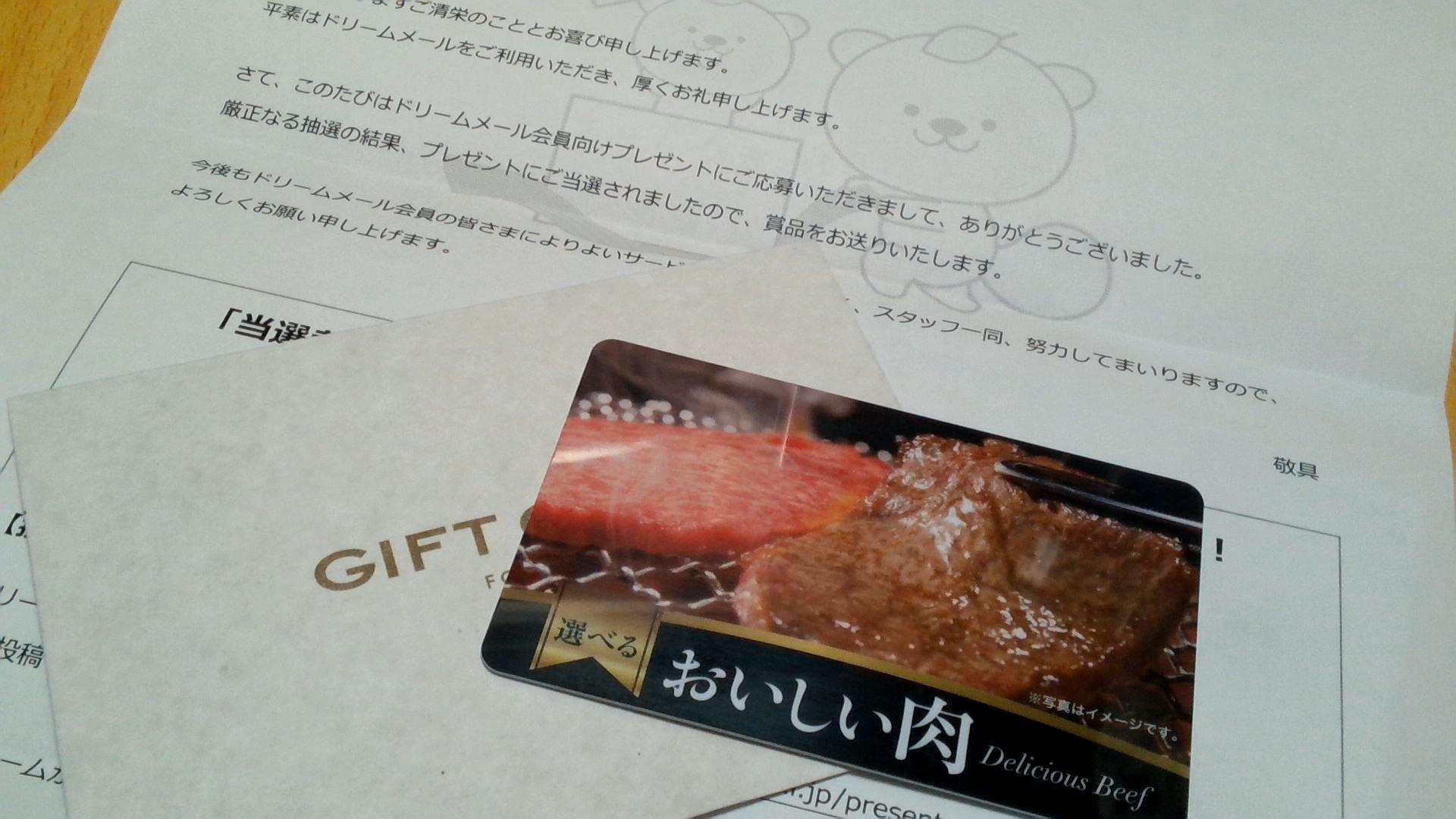 美味しい肉カード 5000円分【毎プレ】に当選
