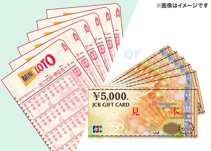 選んで応募♪【JCBギフトカード3万円分】または【ミニロト 150口】