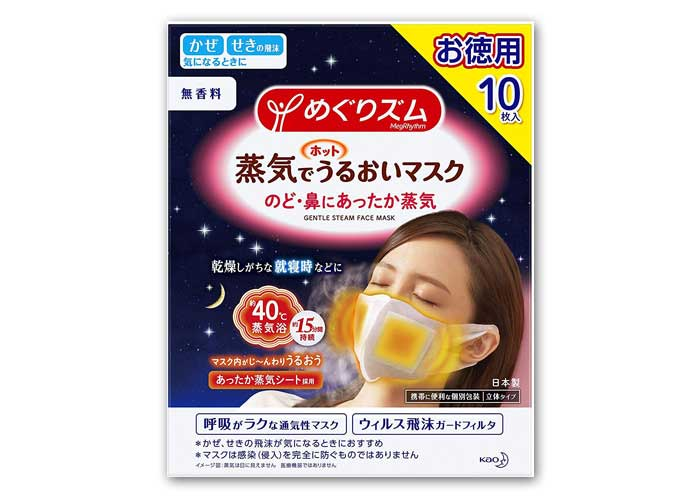 めぐりズム 蒸気でホットうるおいマスク(2箱)