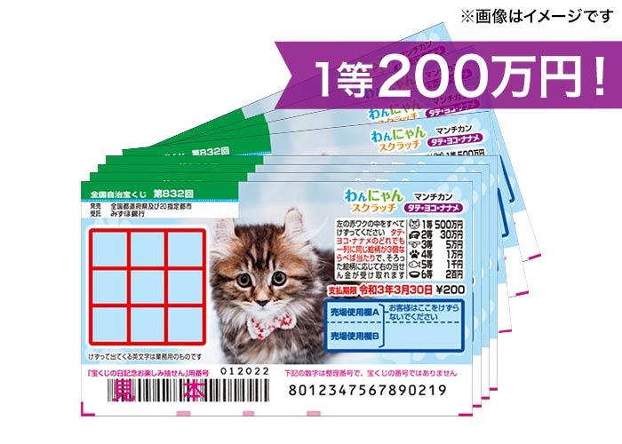 1等200万円当たる!【わんにゃんスクラッチ マンチカン2 150枚】