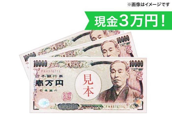 臨時収入をGET!【現金3万円】