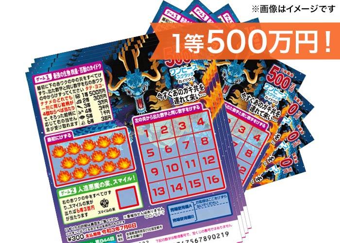 最高当選500万円!『ワンピーススクラッチ カイドウ&ビッグ・マム 100枚』