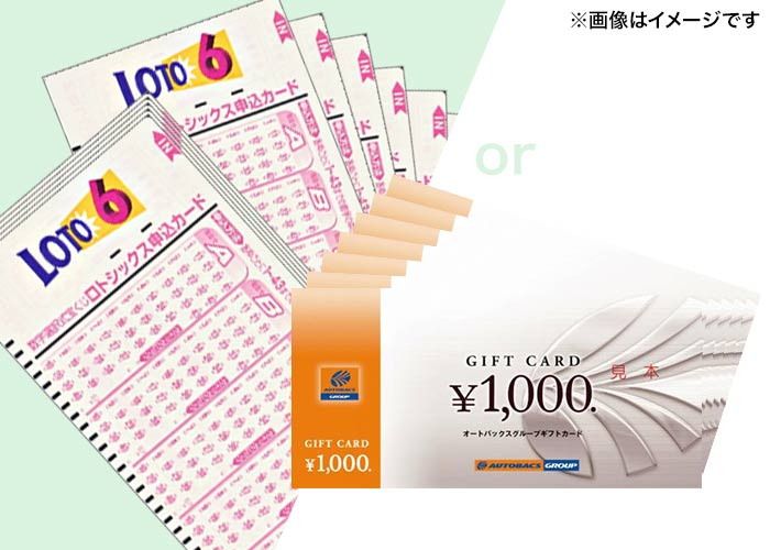 選んで当てよう!【ロト6 100口】または【オートバックスグループギフトカード2万円分】