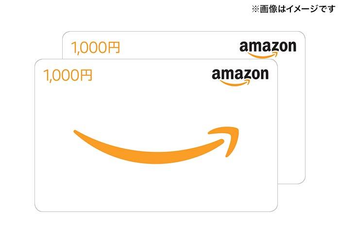 当選確率1/2!【Amazonギフト券2000円分】