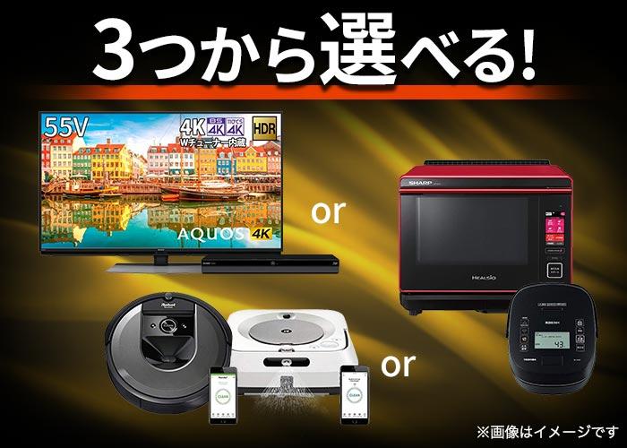 3つから選べる!【高級家電セット】(テレビ or おそうじ or キッチン)