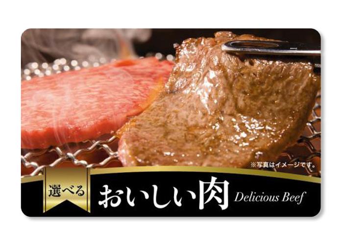 美味しい肉カード 5000円分【毎プレ】