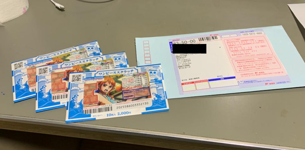 【1月】スクラッチくじ 30枚(ランキング)に当選