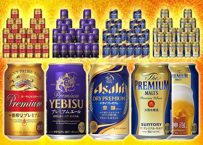 国産プレミアムビール4大銘柄セット(計92本、約4ダース相当)