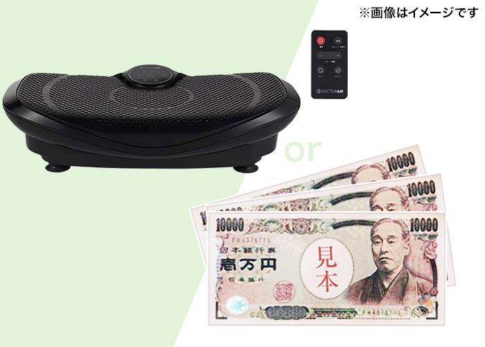現金or家電を当てよう!【現金3万円】または【3Dスーパーブレードスマート】