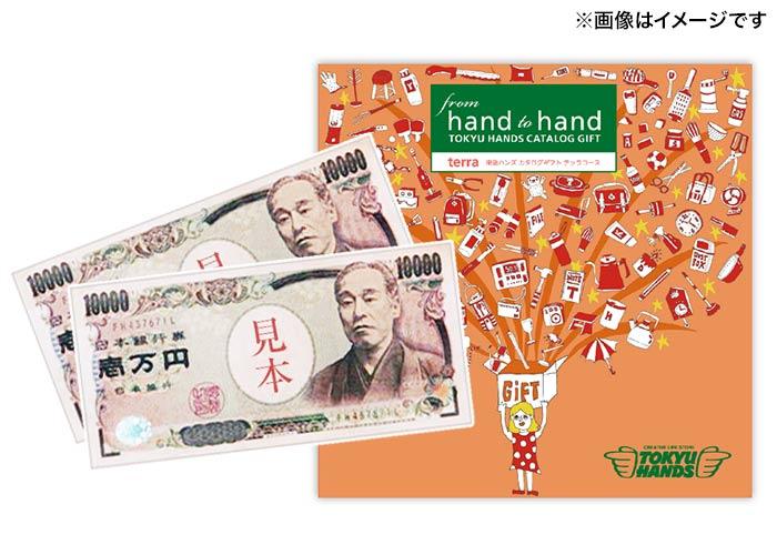 セットで当たる♪「東急ハンズ カタログギフト」+「現金2万円」