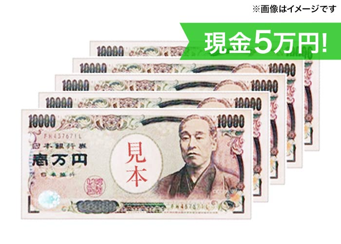 臨時収入をGET!【現金5万円】