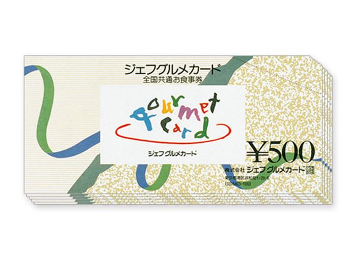 ジェフグルメカード 5000円分