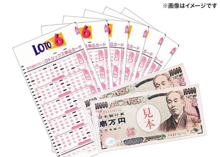 セットで当たる♪≪現金2万円+ロト6 50口≫