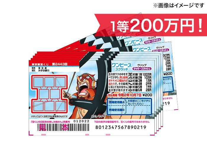 1等200万円当たる!【ワンピーススクラッチ おでん 150枚】