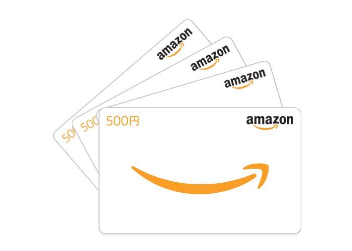 簡単アンケートで当たる!『Amazonギフトコード 500円分』