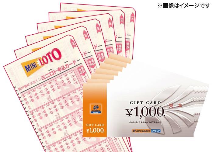 セットで当たる!『ミニロト50口』+『オートバックスグループ ギフトカード1万円分』