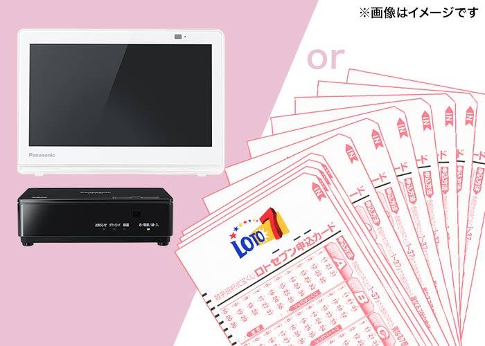 【Panasonic 防水テレビ10v型】または【ロト7 100口】が選べる♪