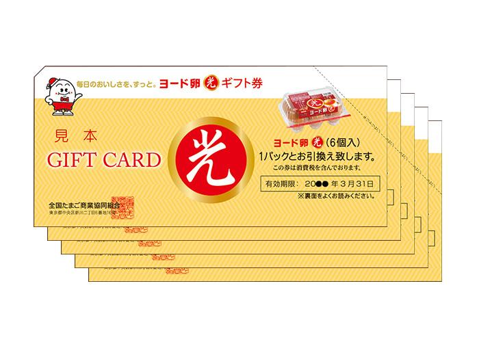ヨード卵・光ギフト券 10枚【毎プレ】