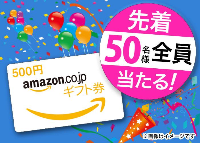 """先着50名様""""全員""""!【Amazonギフト券 500円分】"""