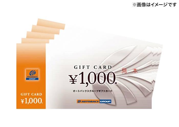 当選確率1/2♪【オートバックスグループギフトカード 5000円分】