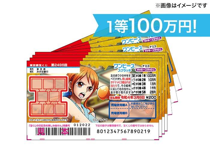 100万円が105本!【ワンピーススクラッチ ナミ4 100枚】
