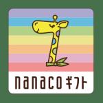 nanacoギフト100円分