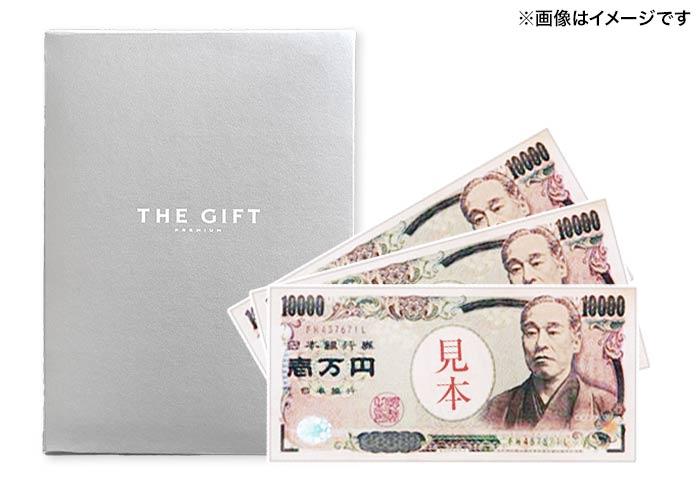 セットで当たる!『プレミアムカタログギフト』+『現金3万円』
