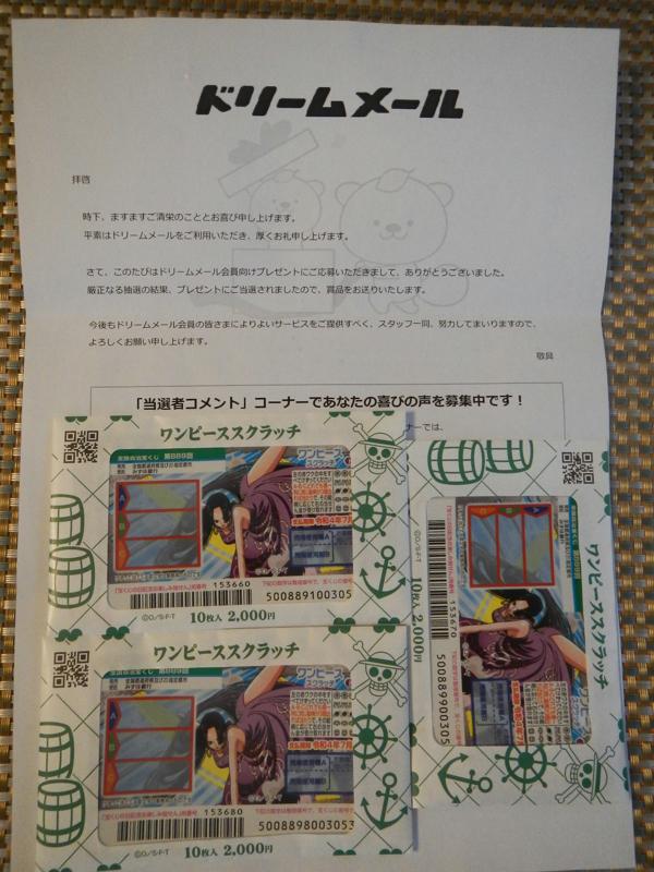 【5月】スクラッチくじ 30枚(ランキング)に当選