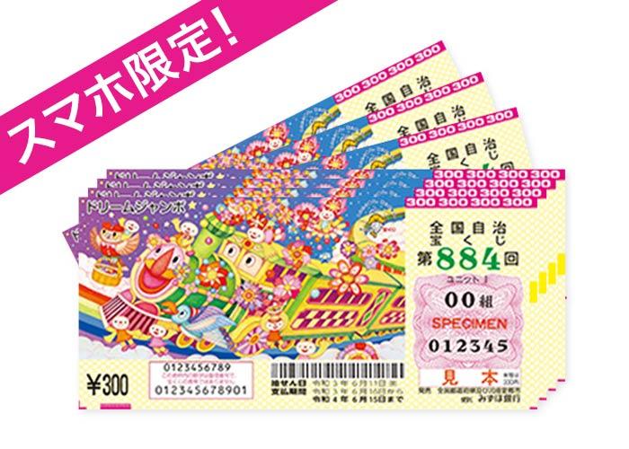 【スマホ限定プレゼント】ドリームジャンボ宝くじ 100枚