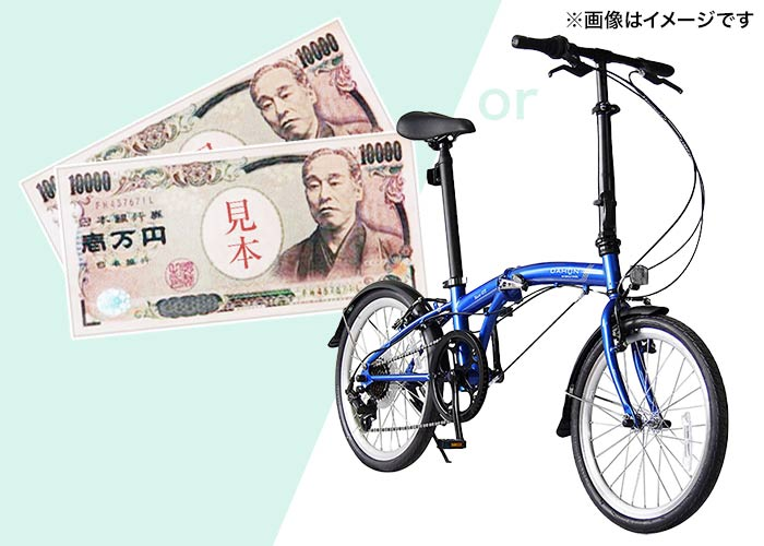 【折りたたみ自転車(SUV D7 Airless)】 または【現金2万円】
