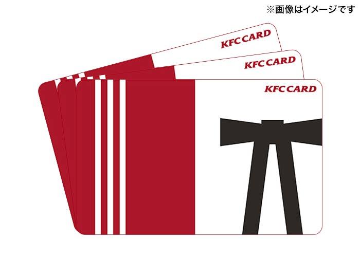 当選確率<1/2>【KFCカード 3000円分】