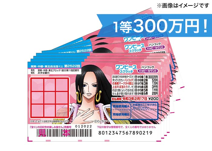 300万円当たるチャンス!【ワンピーススクラッチ ハンコック3 100枚】