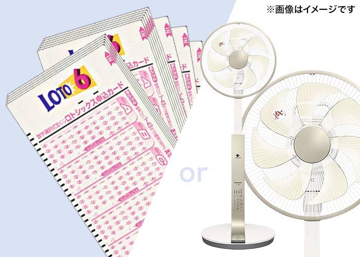 【Panasonic 扇風機(DCモーター)】または【ロト6 150口】