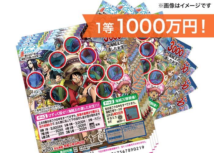 1000万当選!【ワンピーススクラッチ エース100枚】