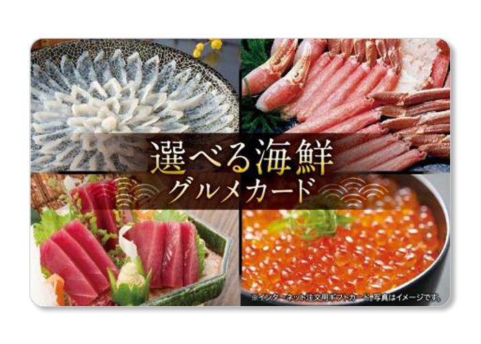 選べる海鮮グルメカード 5000円分