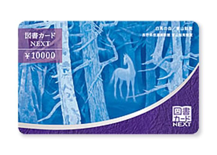 図書カード 1万円分