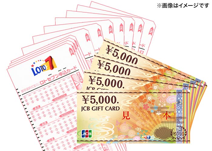 『JCBギフトカード2万円分』&『ロト7 100口』セットで当たる!