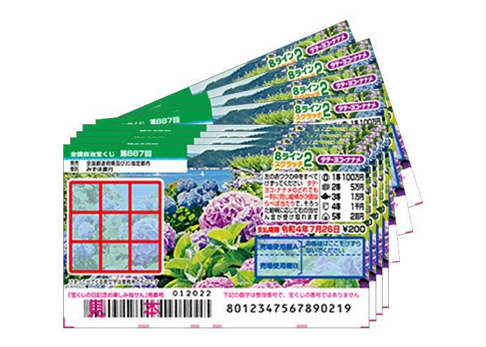 【メール限定プレゼント】1等100万円のチャンス!「8ラインスクラッチ2 タテ・ヨコ・ナナメ」20枚