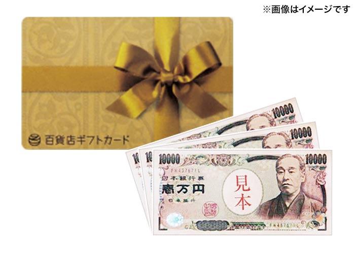 両方GETしよう!『現金3万円』+『百貨店ギフトカード2万円分』
