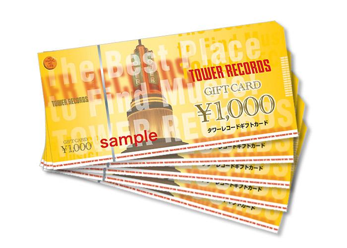 タワーレコードギフトカード 5000円分【毎プレ】