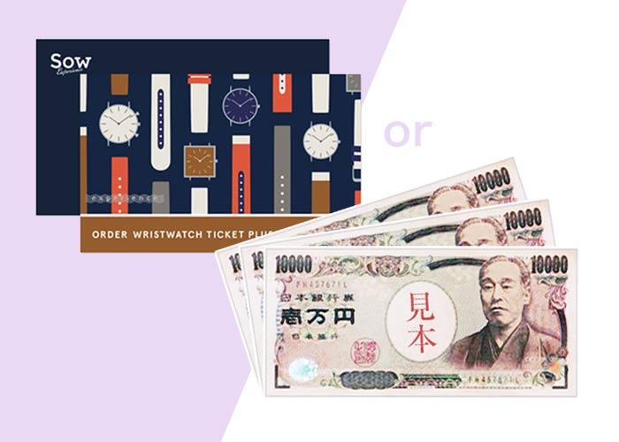 選んで応募!【現金3万円】または【オーダーウォッチチケット】