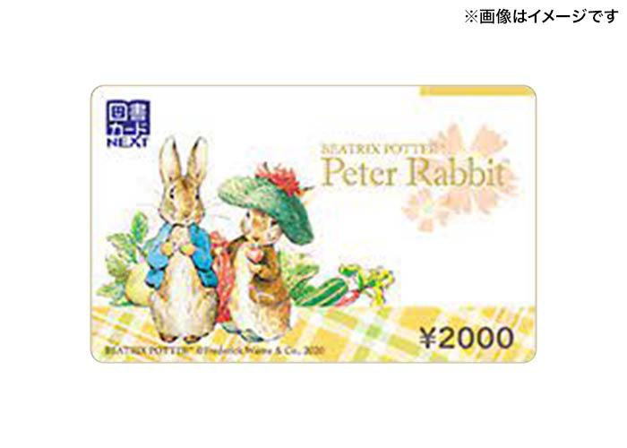 当選確率1/2!【図書カード2000円分】