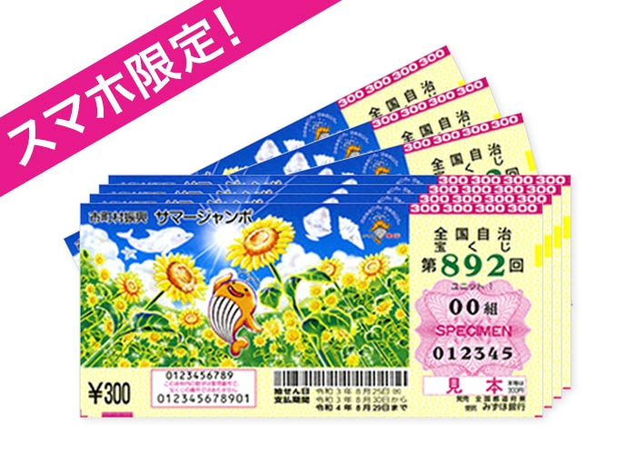 【スマホ限定プレゼント】サマージャンボ宝くじ 100枚