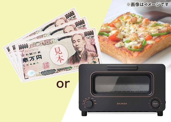 どちらか選べる!【現金3万円】または【BALMUDA The Toaster】