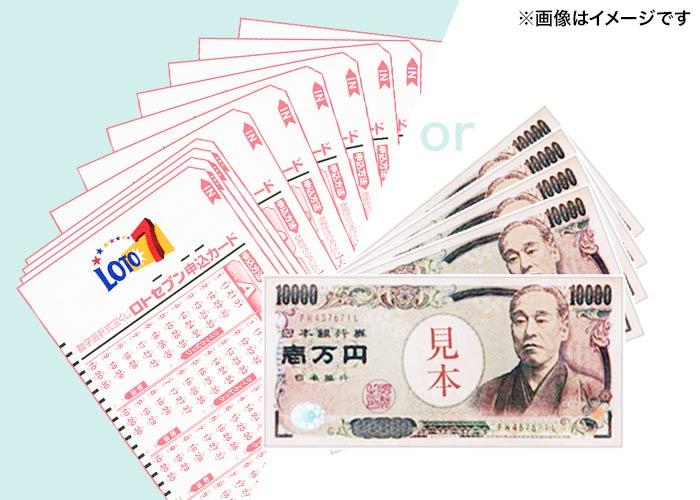 選んで当てよう!【現金5万円】または【ロト7 150口】