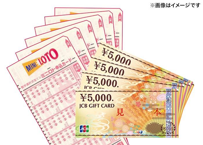 両方GET!『JCBギフトカード2万円分』+『ミニロト50口』