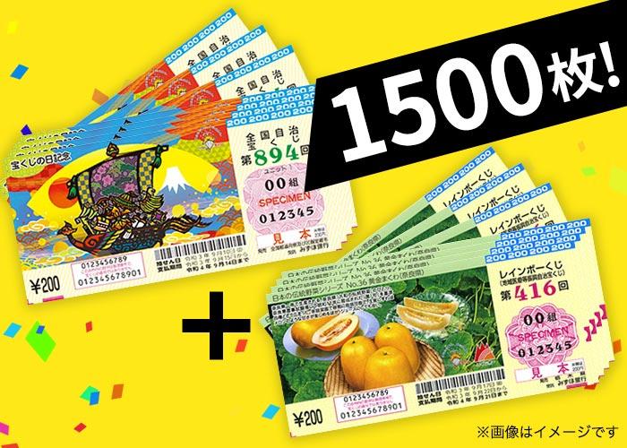 真夏の宝くじ 1500枚セット(宝くじの日記念 750枚+レインボーくじ 750枚)