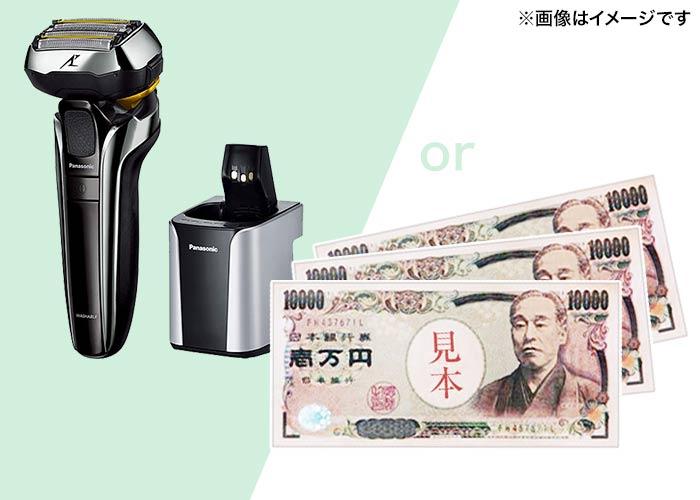 どちらか選べる♪【現金3万円】または【パナソニック ラムダッシュ】