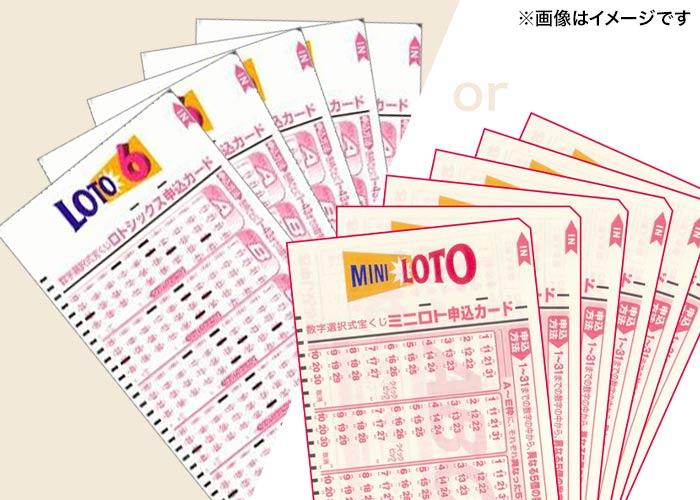 選べる宝くじ♪【ロト6 250口】または【ミニロト 250口】